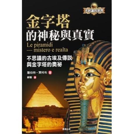 金字塔的神秘與真實