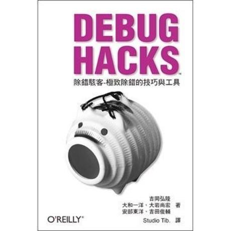 Debug Hacks除錯駭客:極致除錯的技巧與工具