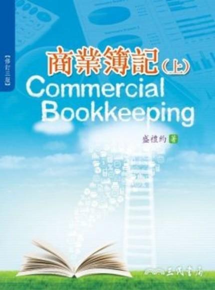 商業簿記(上)(修訂三版)