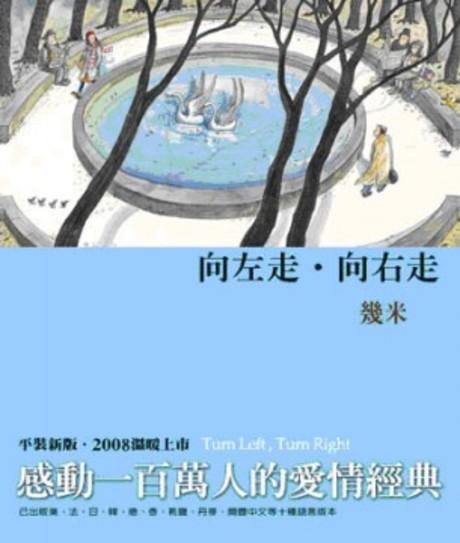 向左走‧向右走(平裝)(2008年新版)