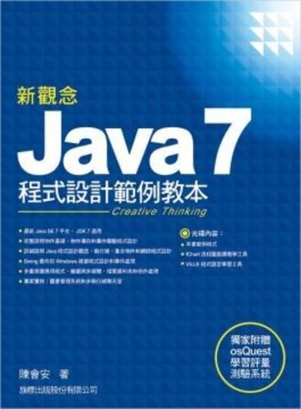 新觀念 Java 7 程式設計範例教本