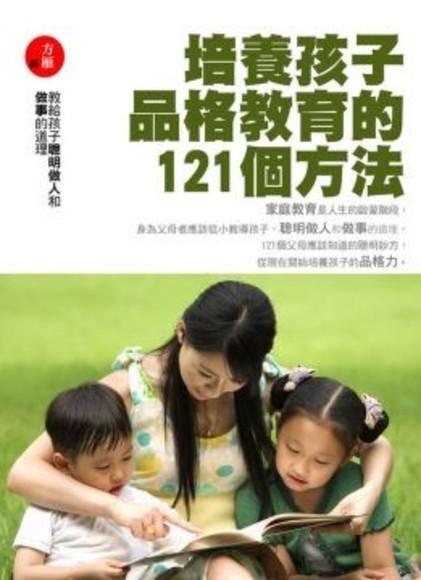 培養孩子品格教育的121個方法(平裝)