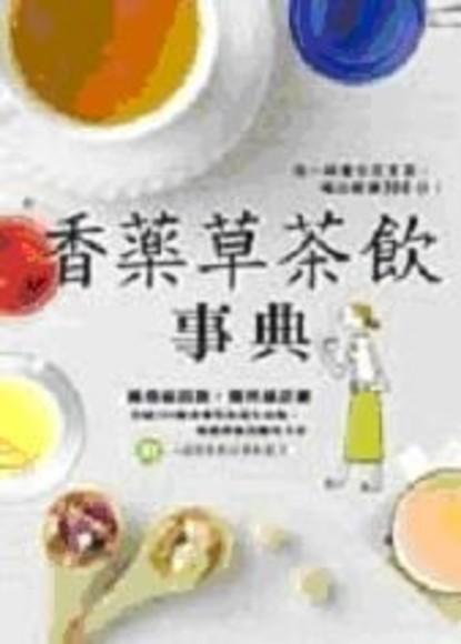 香藥草茶飲事典(平裝)