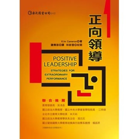 正向領導:Positive Leadership: Strategies for Extraordinary Performance