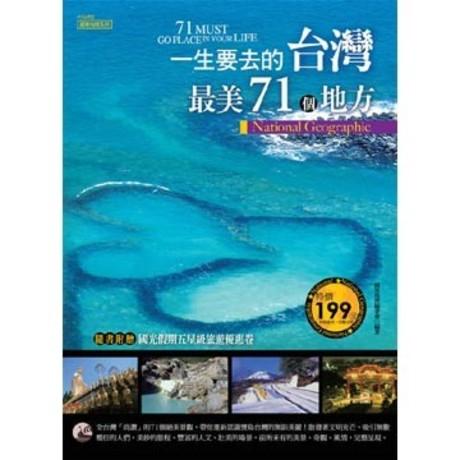 一生要去的台灣最美71個地方
