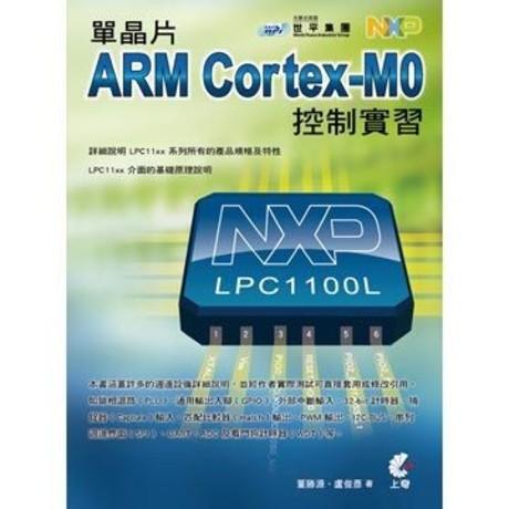 單晶片ARM Cortex-M0控制實習