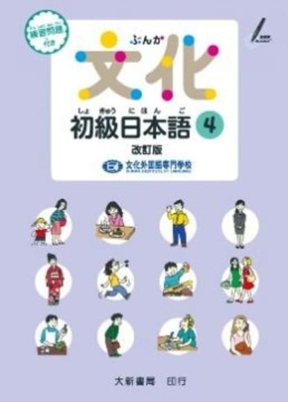 文化初級日本語4(改訂版)(軟精裝)