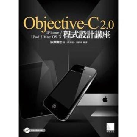 Objective-C 2.0 iPhone/iPad/Max OS X程式設計講座