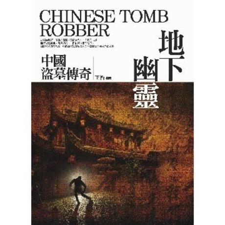 地下幽靈-中國盜墓傳奇(平裝)