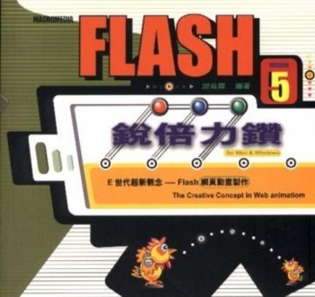 銳倍力鑽 Flash 5(平裝附光碟)