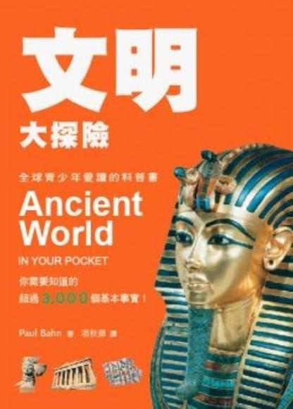 文明大探險:你需要知道的3000個基本事實