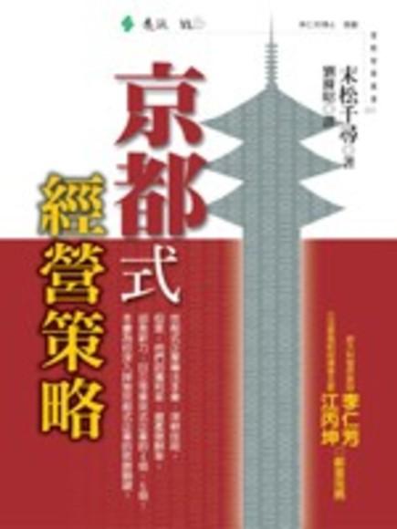 京都式經營策略(平裝)