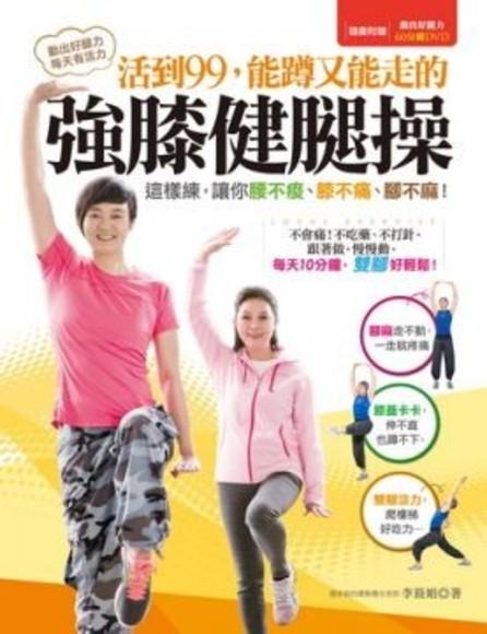 活到99,能蹲又能走的強膝健腿操:這樣練,讓你腰不痠、膝不痛、腳不麻!(隨書附贈動出好腿力60分鐘DVD)