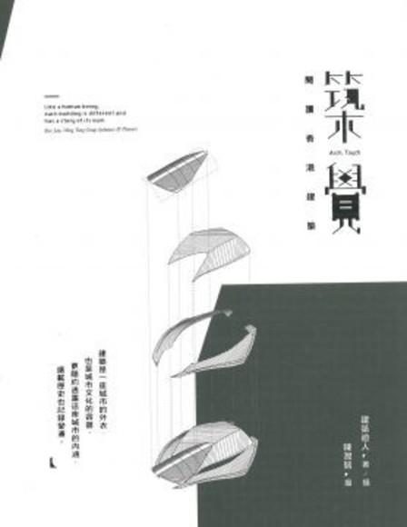 築覺:閱讀香港建築