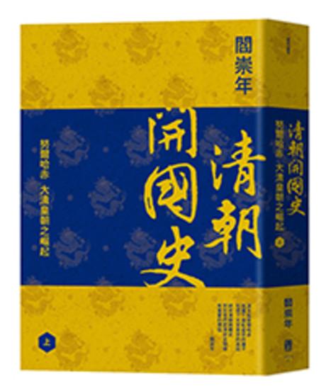 清朝開國史(上)努爾哈赤,大清皇朝之崛起