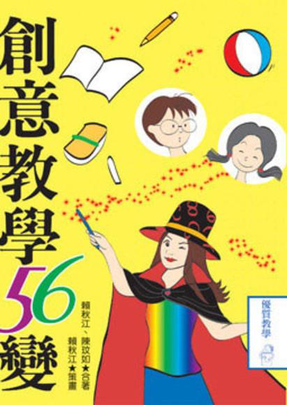 創意教學56變