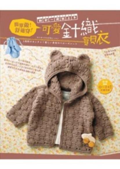 鉤針一週就上手!簡單做!舒適穿!可愛針織寶貝衣