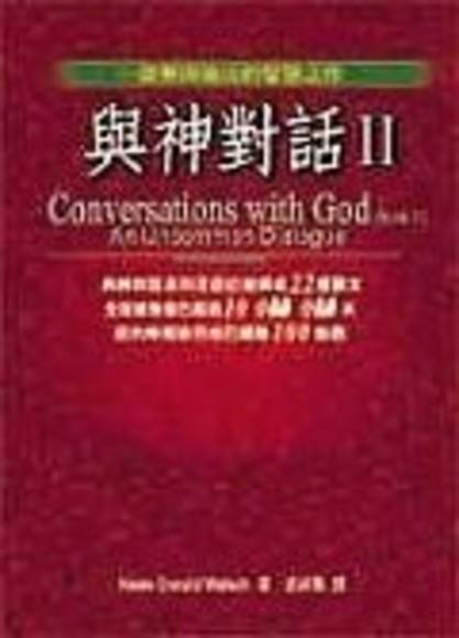 與神對話(Ⅱ)