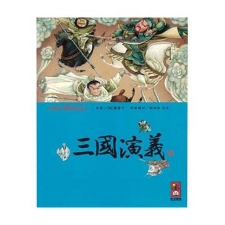 三國演義-彩繪中國經典名著