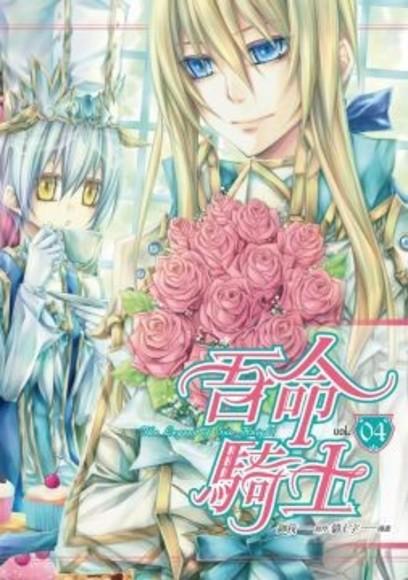 吾命騎士(04)(漫畫版)