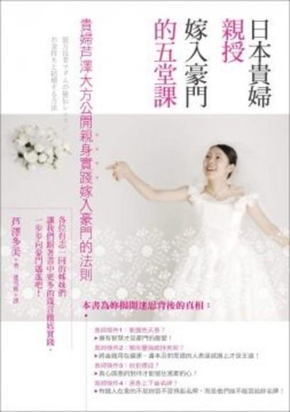 日本貴婦親授嫁入豪門的五堂課(平裝)