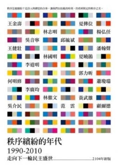秩序繽紛的年代(2014年新版)1990~2010:走向下一輪民主盛世