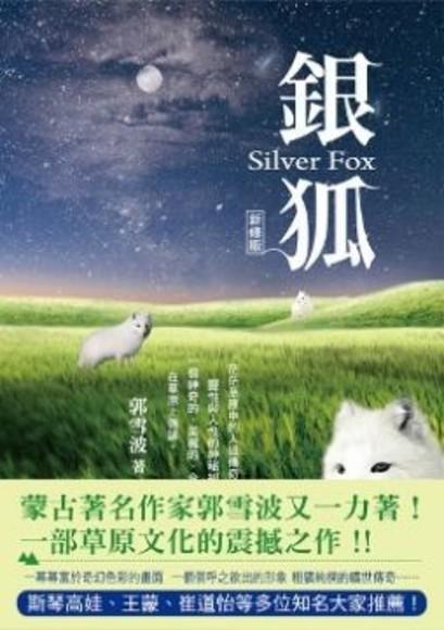 銀狐(新修版)