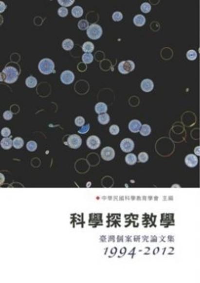 科學探究教學:臺灣個案研究論文集(1994~2012)