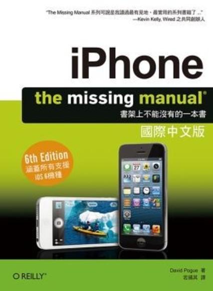 iPhone : The Missing Manual 國際中文版