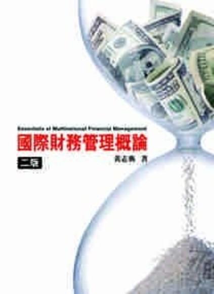 國際財務管理概論(二版)