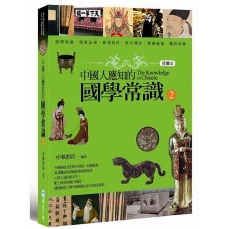中國人應知的國學常識2(第2冊:平裝)