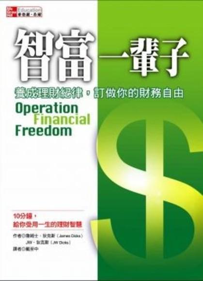 智富一輩子:養成理財紀律,訂做你的財務自由(平裝)