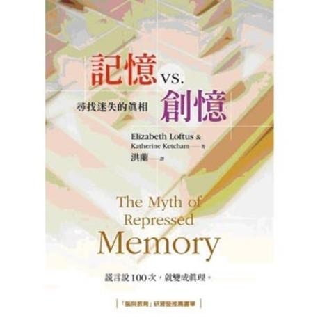 記憶vs.創憶:尋找迷失的真相(平裝)