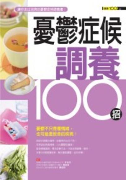 憂鬱症候調養100招(平裝)