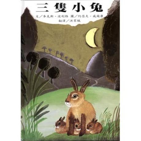 三隻小兔(平裝)