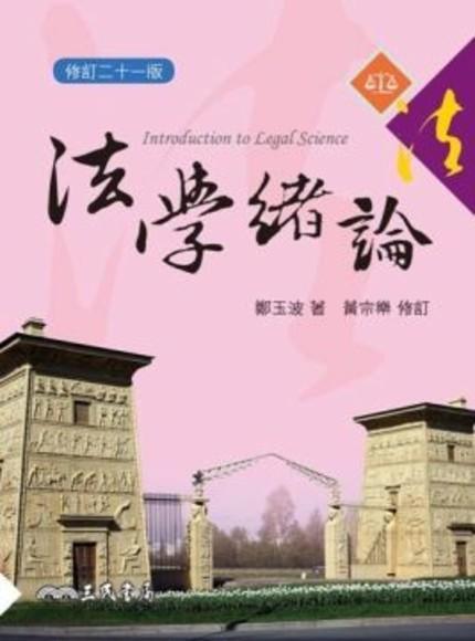 法學緒論(修訂二十一版)