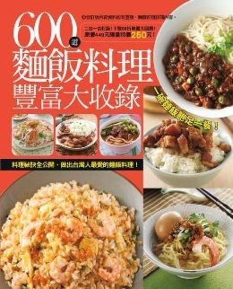 600 道麵飯料理豐富大收錄