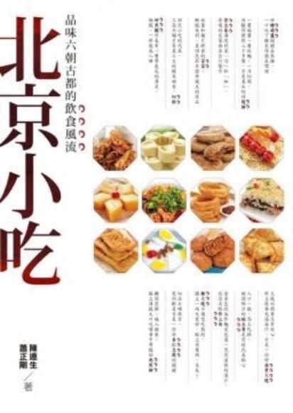 北京小吃: 品味六朝古都的飲食風流(平裝)