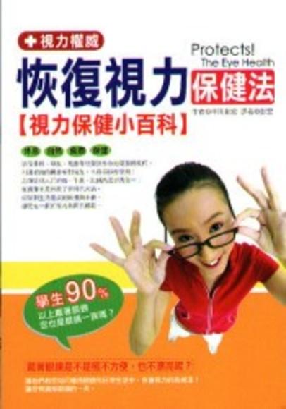 恢復視力保健法