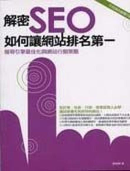 解密SEO:如何讓網站排名第一(平裝)
