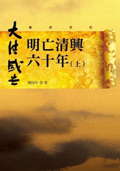 明亡清興六十年(上)(平裝)