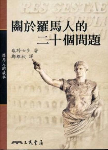 關於羅馬人的二十個問題(平)