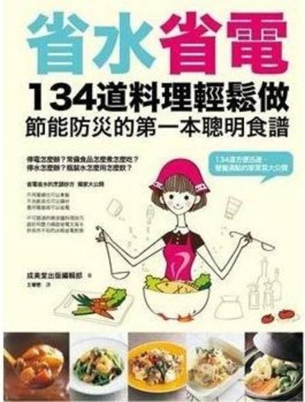 省水省電134道料理輕鬆做:節能防災的第一本聰明食譜