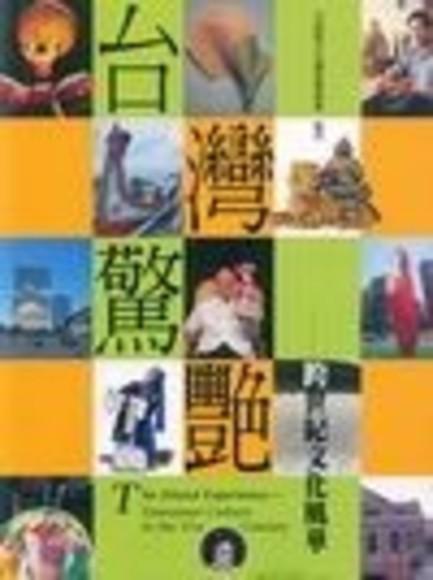 台灣驚艷:跨世紀文化風華