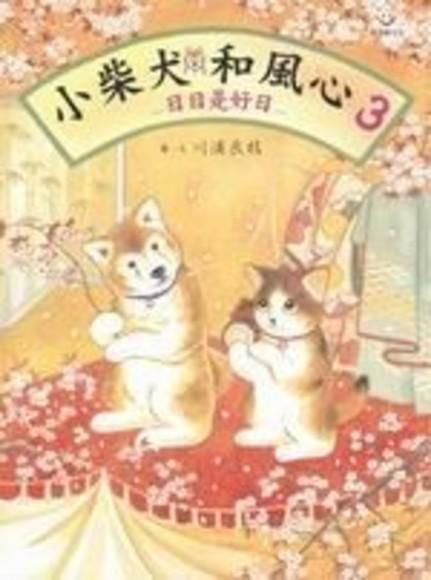 小柴犬和風心3:日日是好日(精裝)
