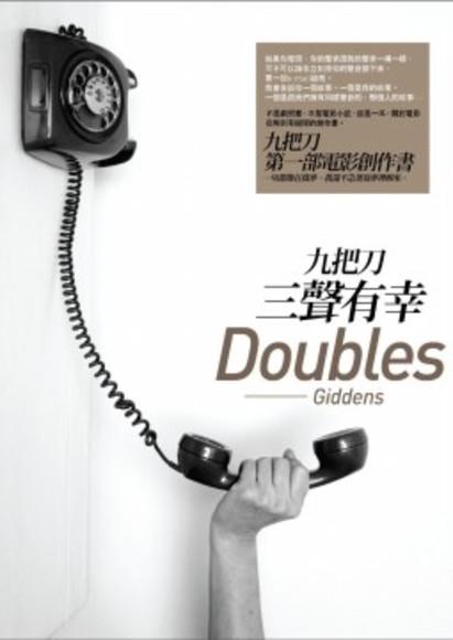 三聲有幸-電影創作(書+DVD)