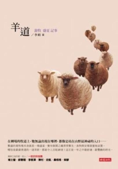 羊道:游牧盛夏記事