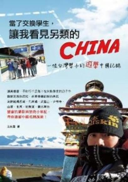 當了交換學生,讓我看見另類的China:一位台灣學子的遊學中國記錄