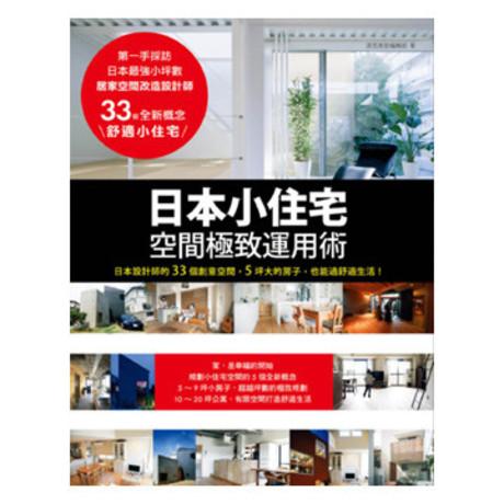 日本小住宅,空間極致運用術:日本設計師的33個創意空間,5坪大的房子,也能過舒適生活!