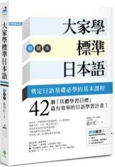 大家學標準日本語~初級本(超值組合:課本+文法解說.練習題本+東京標準音MP3)